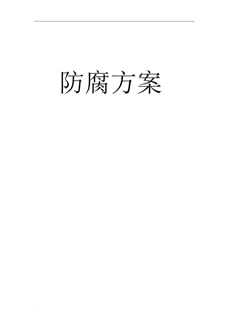 遗体防腐方案.pdf