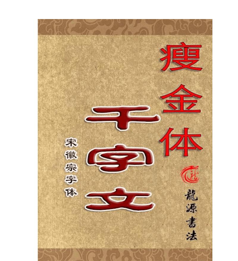 瘦金体简体米字格图文.pdf