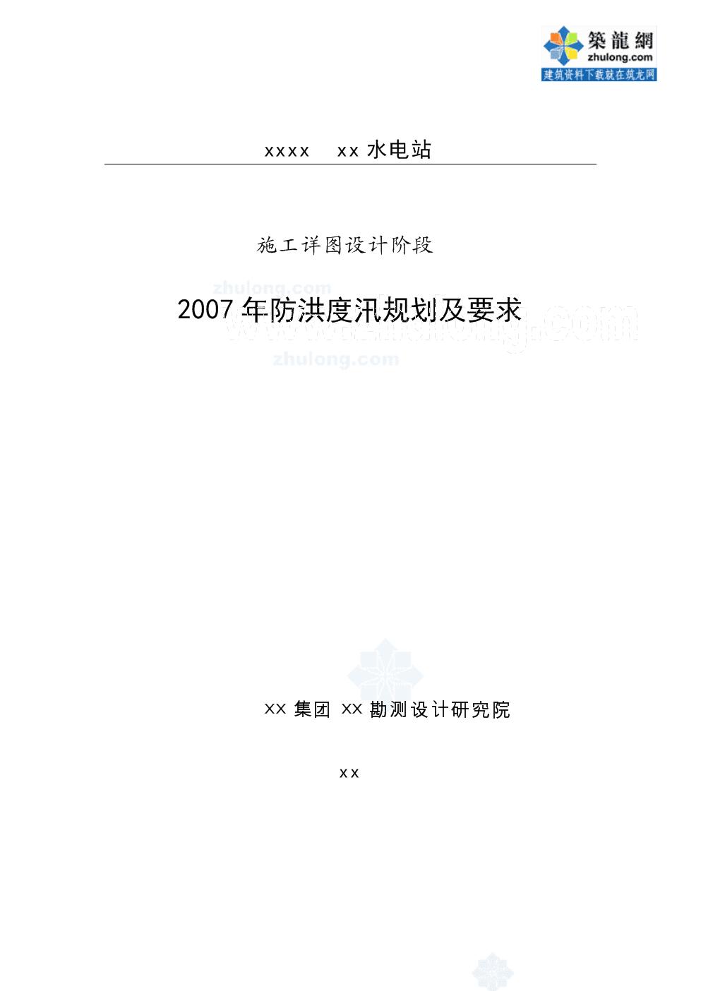 水电站防洪度汛规划及要求.doc