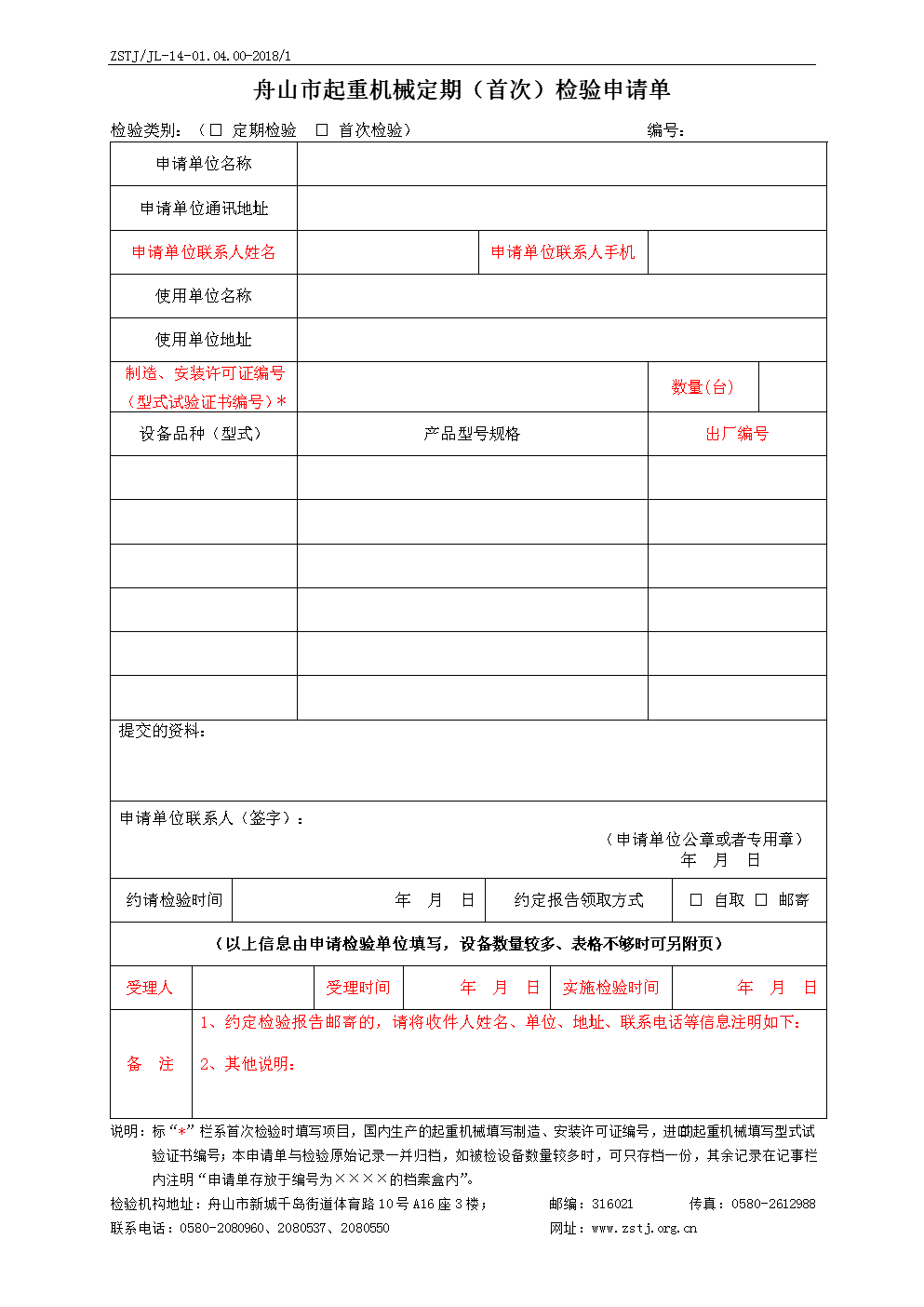 舟山市起重机械定期(首次)检验申请单.doc