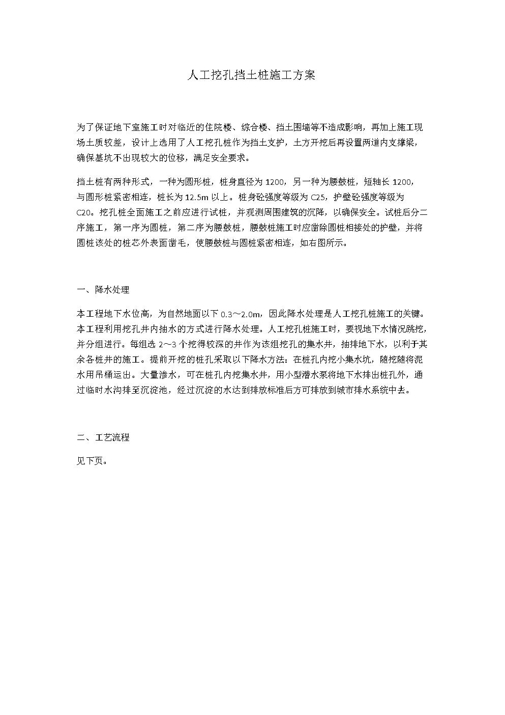 人工挖孔挡土桩施工方案.docx