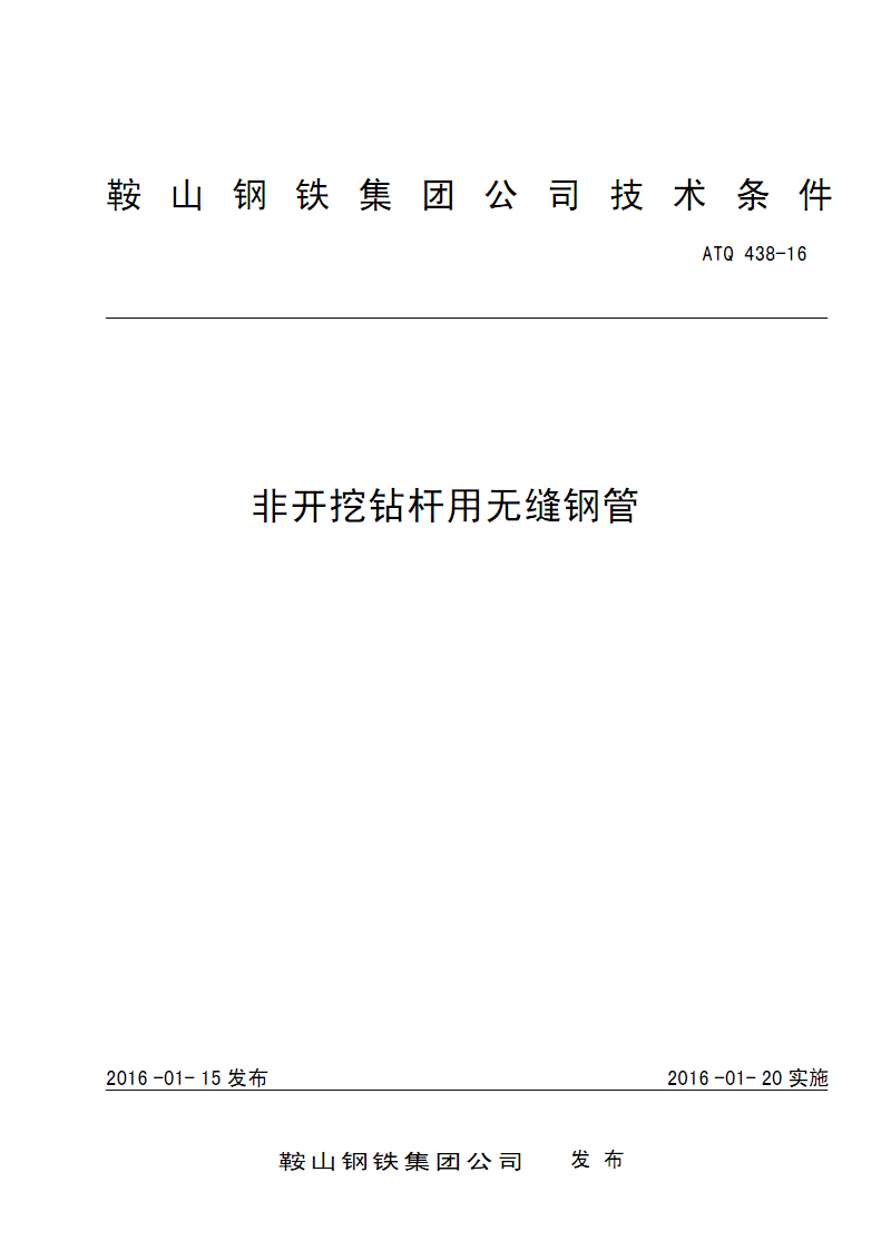 Q ATQ 438-2016_非开挖钻杆用无缝钢管.pdf