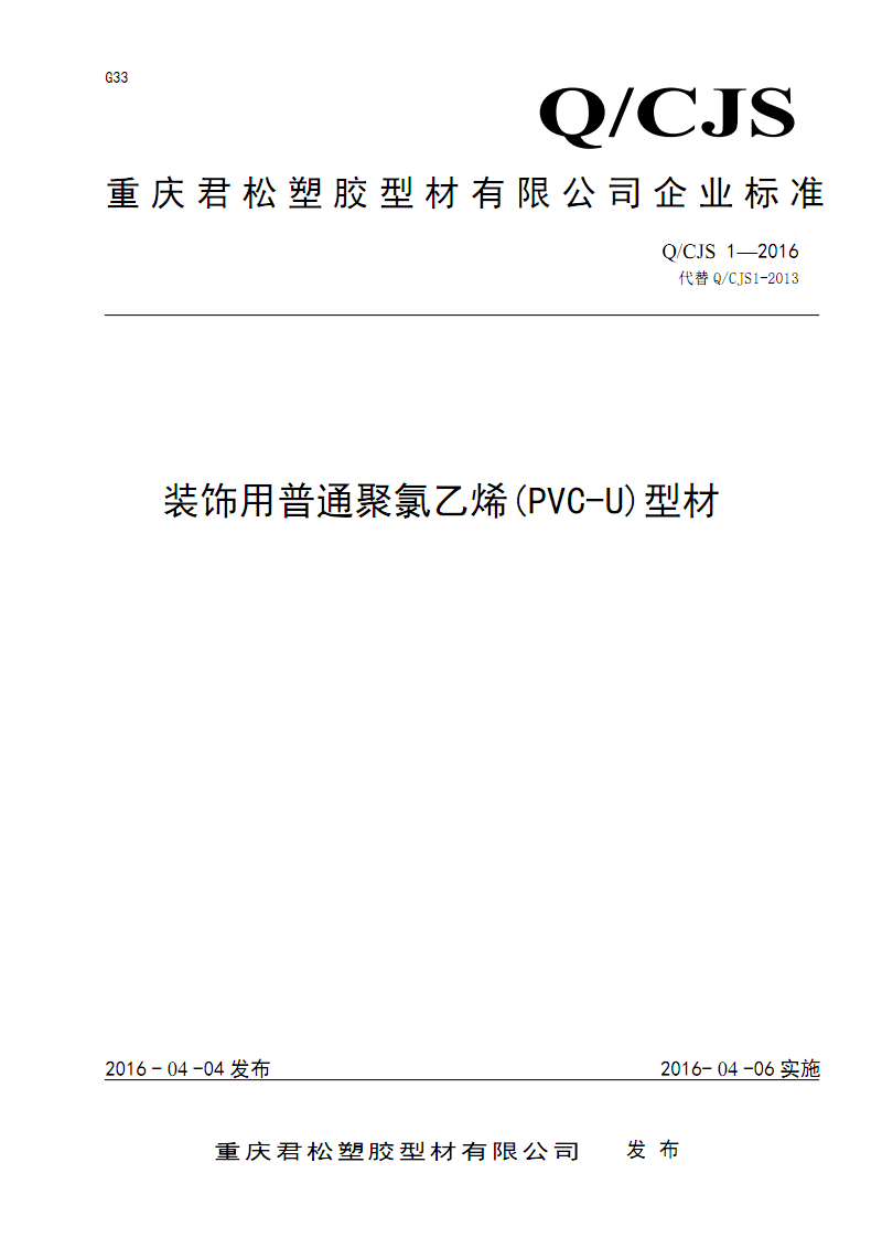 Q CJS 1-2016_建筑装饰用硬聚氯乙烯(PVC-U)型材.pdf