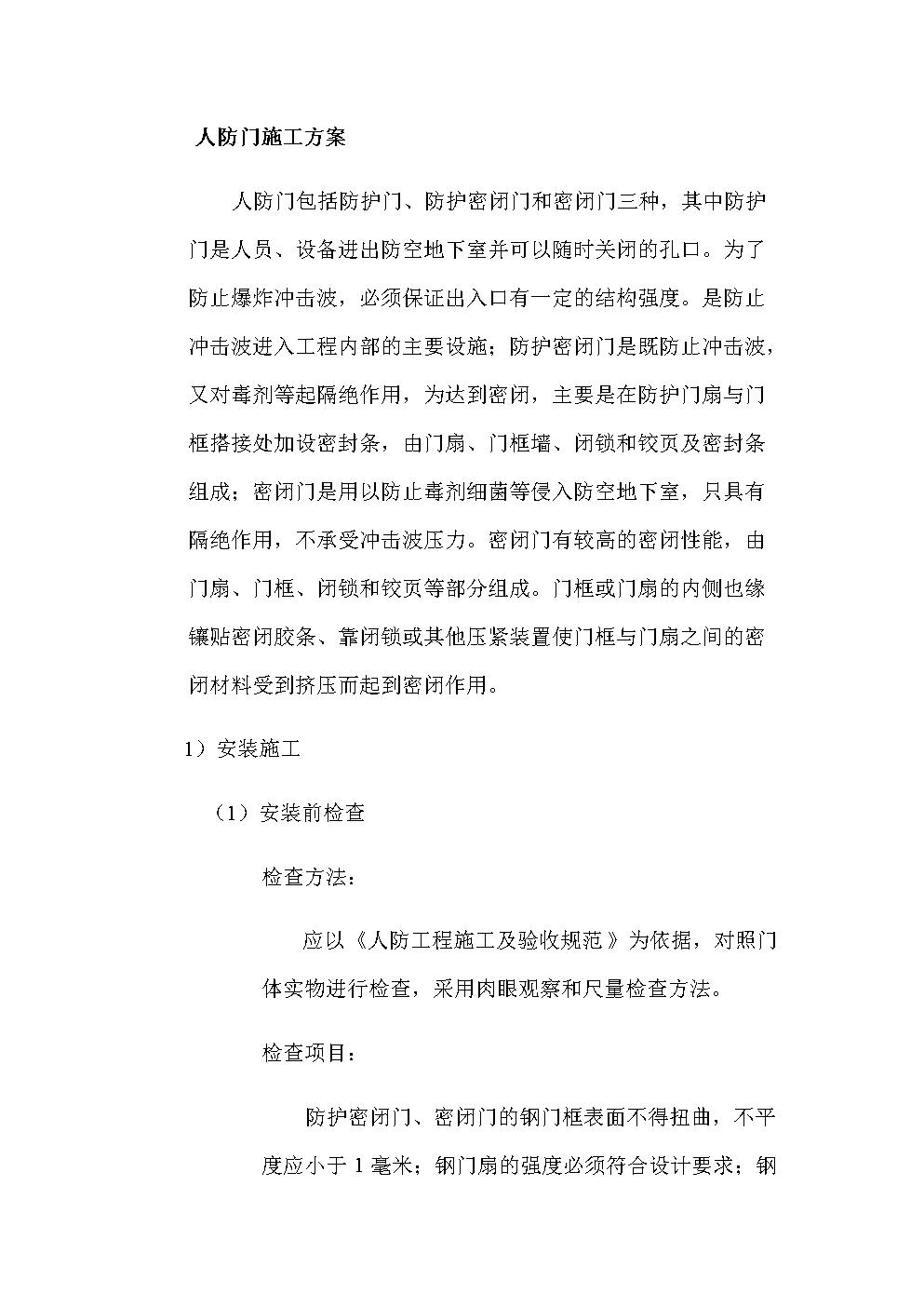 人防门施工方案v.docx