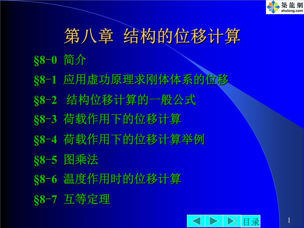 结构力学之结构的位移计算及习题课讲义.ppt