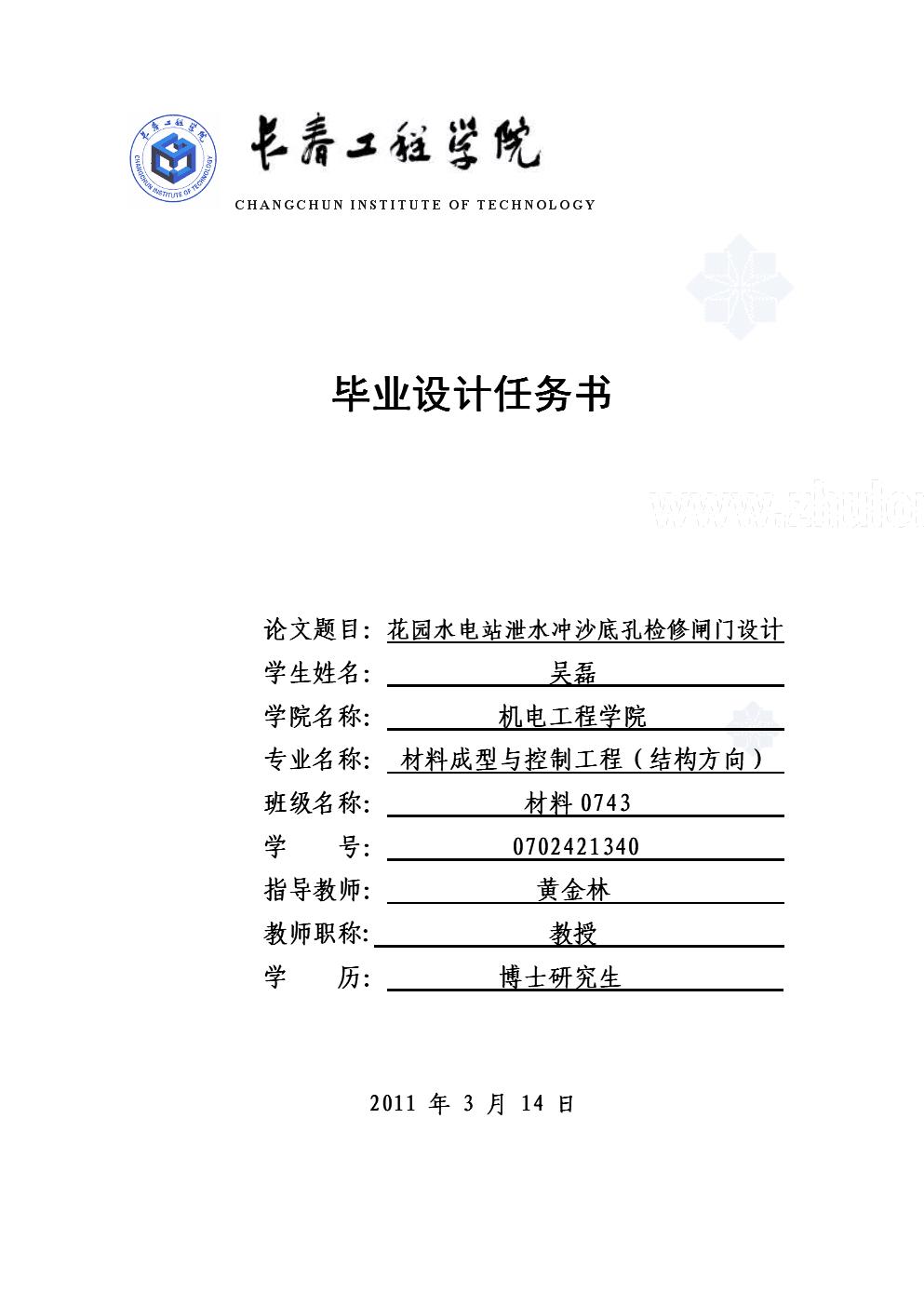 花园泄水冲沙检修闸门.doc