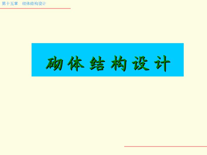 配筋砌体构件承载力计算讲义.PDF