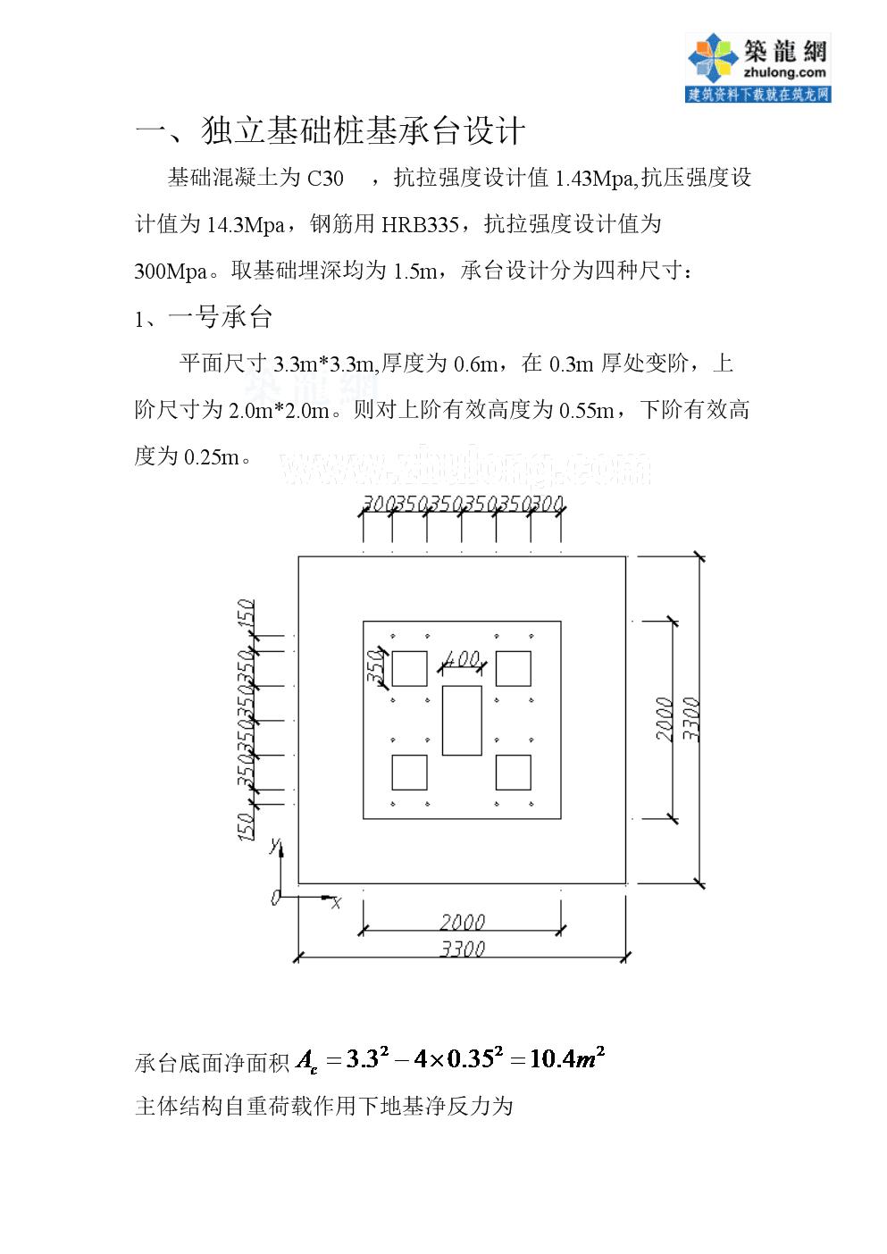 锚杆静压桩柱下独立基础设计算例.doc