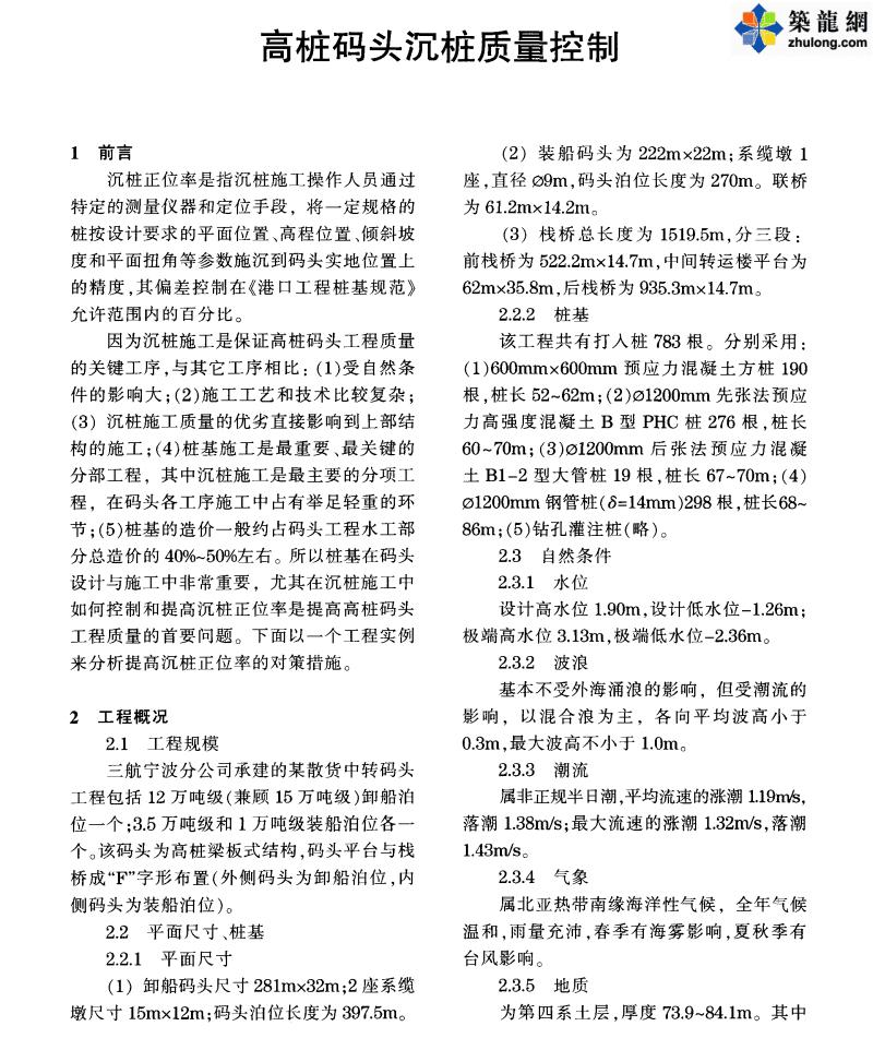 高桩码头沉桩质量控制.pdf