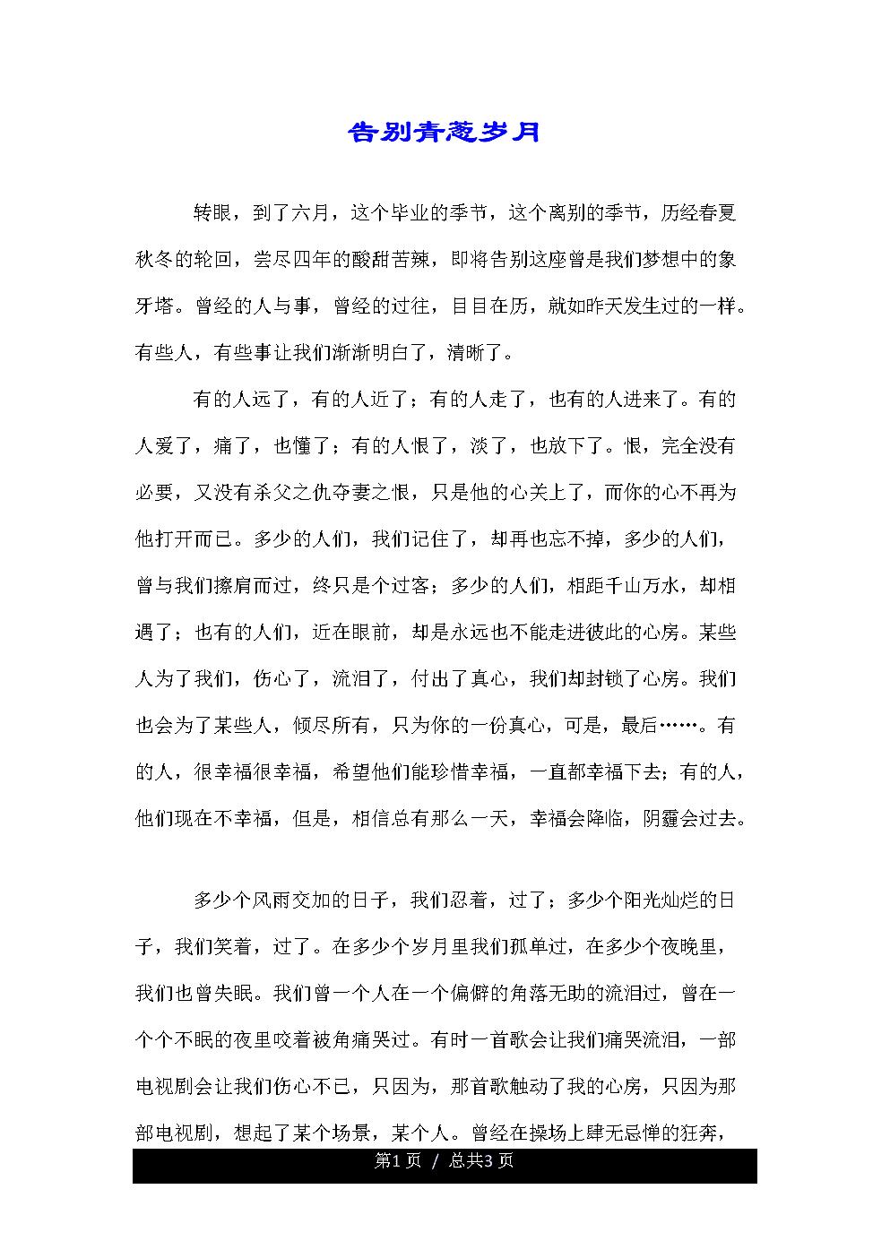 告别青葱岁月.doc