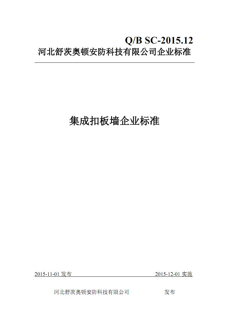 Q B SC-005-2015_集成扣板墙 企业标准.pdf