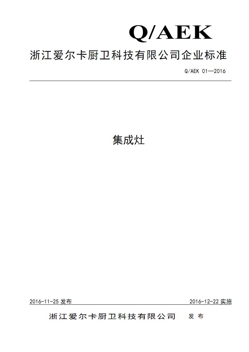 Q AEK 01-2016_集成灶 企业标准.pdf