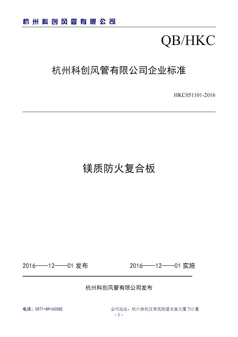 Q B HKC-2016_镁质防火复合板.pdf