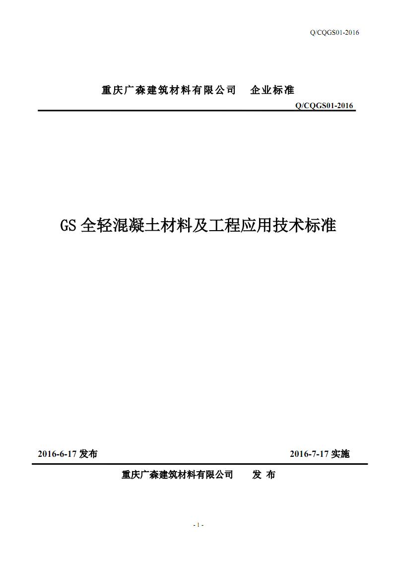 Q CQGS01-1-2016_GS全轻混凝土材料及工程应用技术标准.pdf