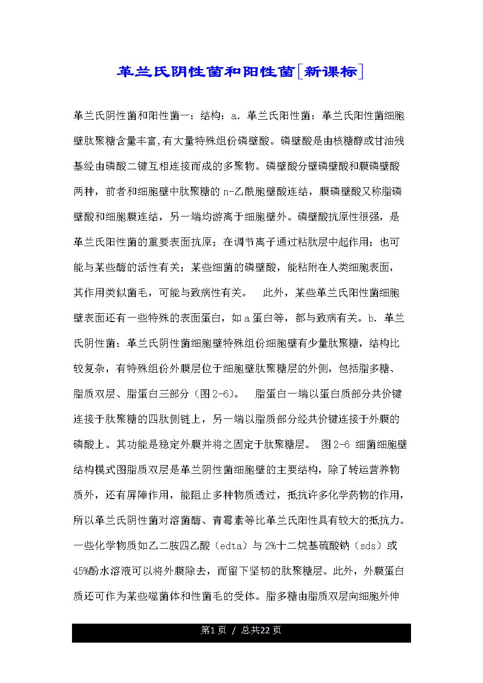 革兰氏阴性菌和阳性菌[新课标].doc