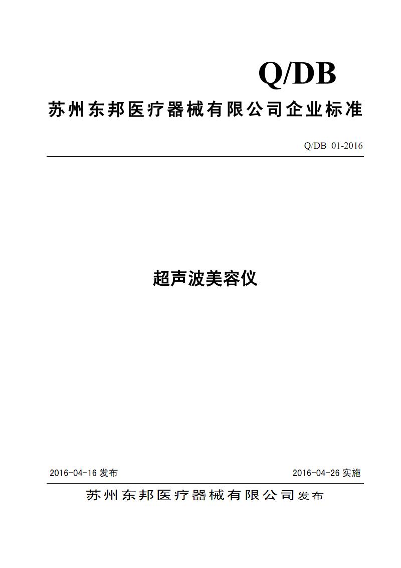 Q DB 01-2016_超声波美容仪.pdf