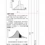 高教版中职数学拓展模块全套教案23份.zip