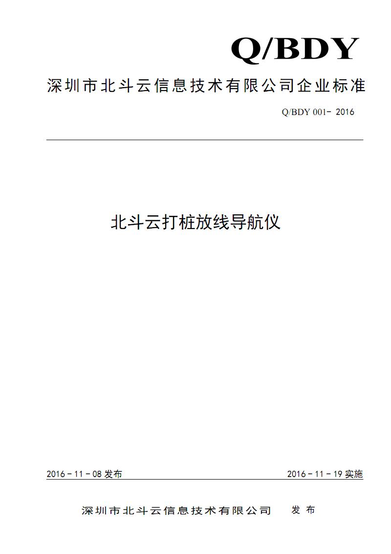 Q BDY 001- 2016_北斗云打桩放线导航仪.pdf