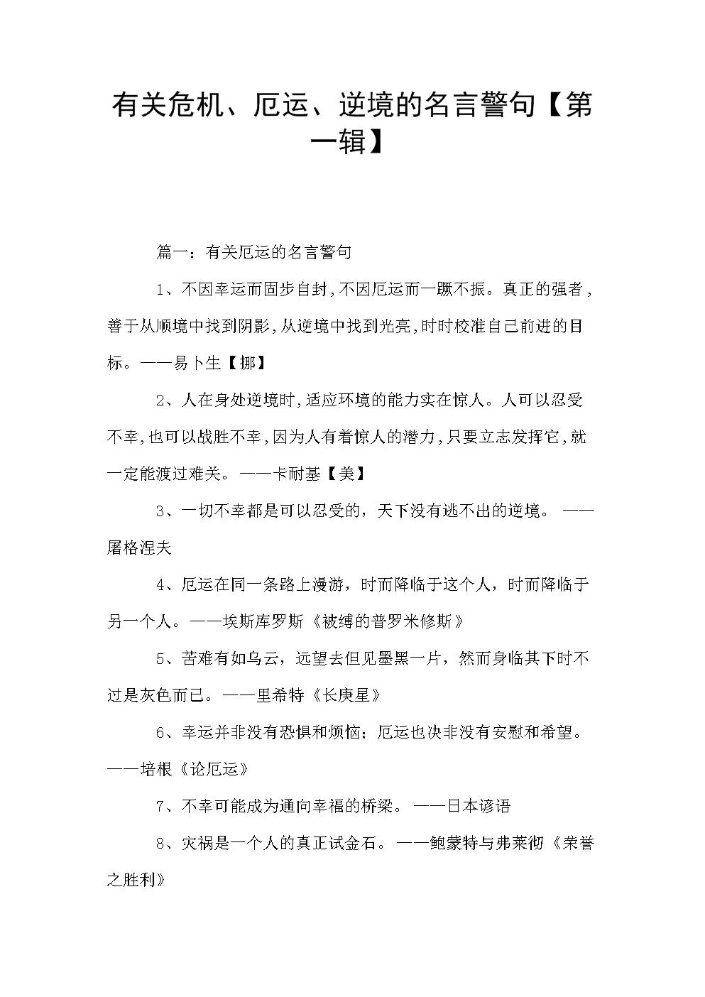 有关危机、厄运、逆境的名言警句【第一辑】.doc