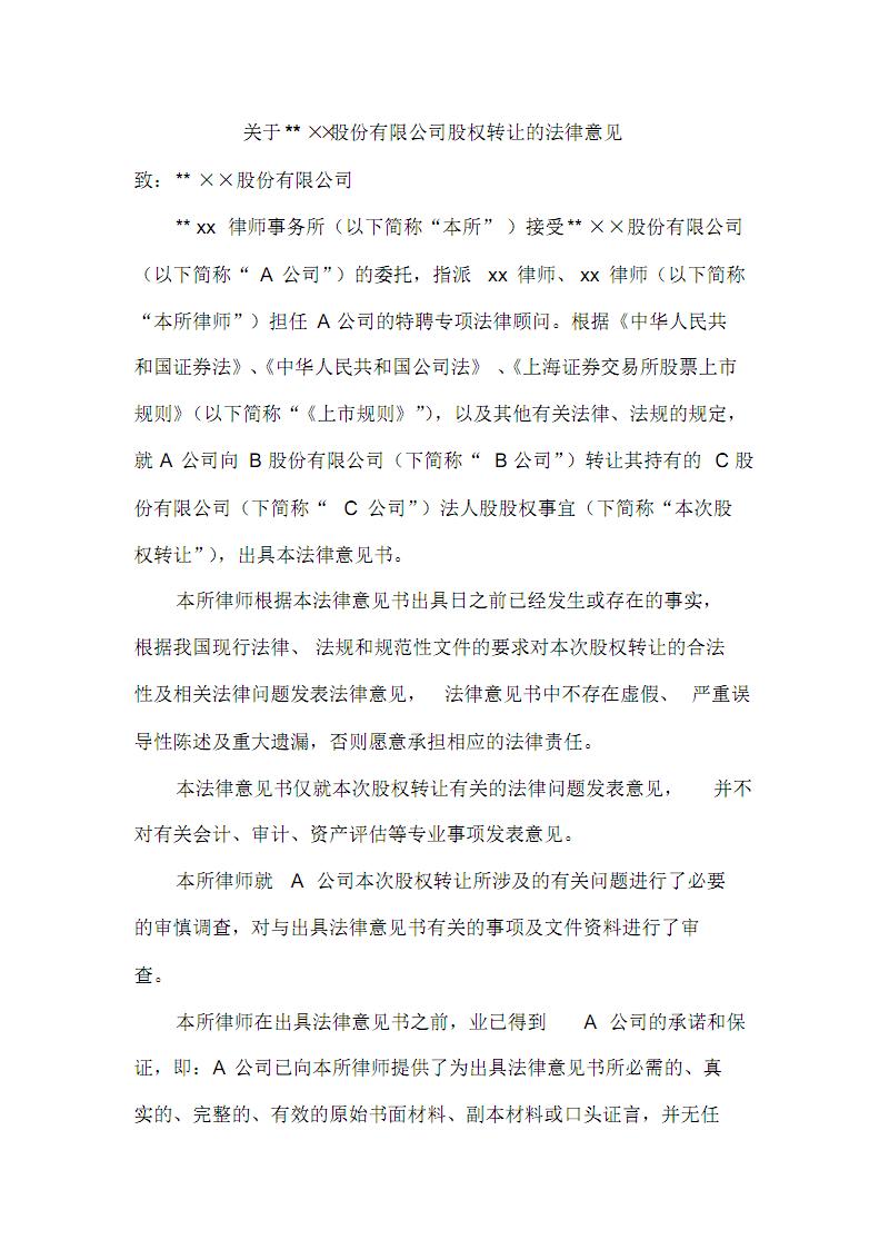 股权转让的法律意见书模板.pdf