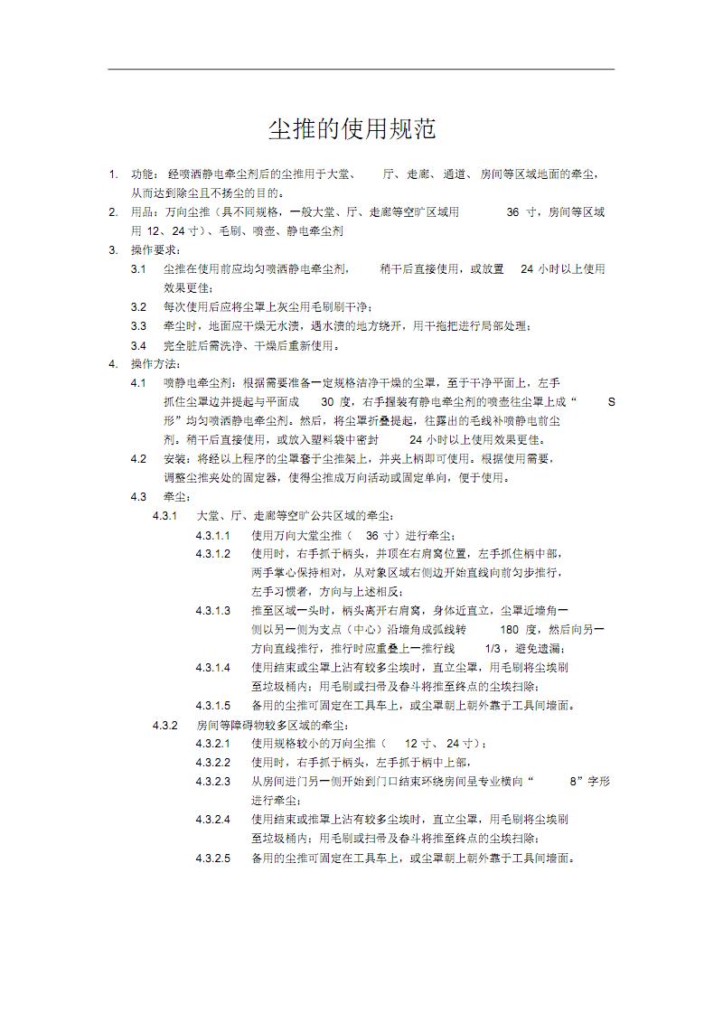 尘推的使用规范.pdf