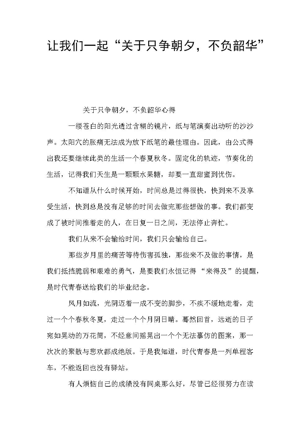 """让我们一起""""关于只争朝夕,不负韶华"""".doc"""