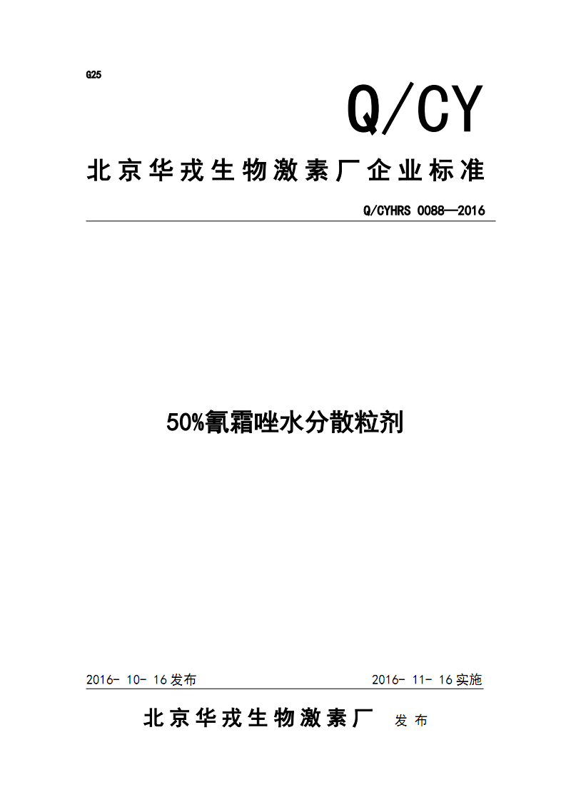 Q CYHRS 0088-2016_50%氰霜唑水分散粒剂.pdf