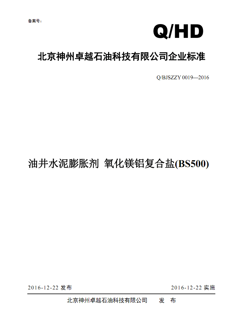 Q BJSZZY 0019-2016_油井水泥膨胀剂 氧化镁铝复合盐(BS500).pdf
