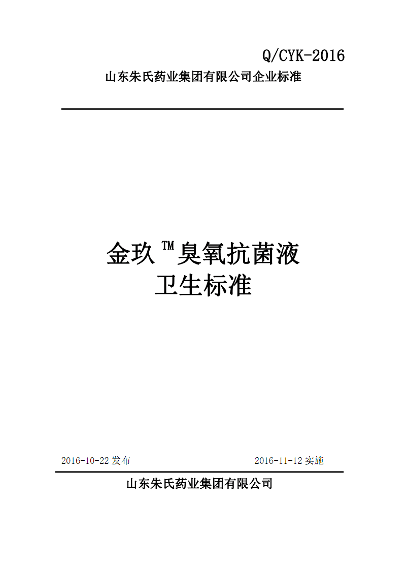 Q CYK-2016_金玖TM臭氧抗菌液.pdf