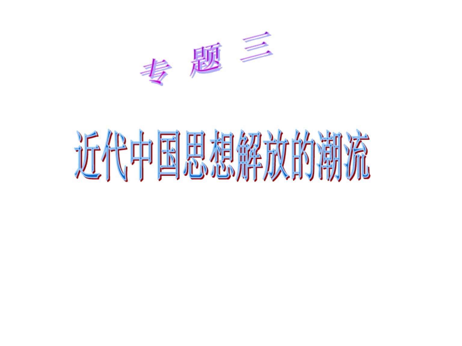 自鸦片战争以来到世纪初期这一历史阶段中先进的中国知.ppt
