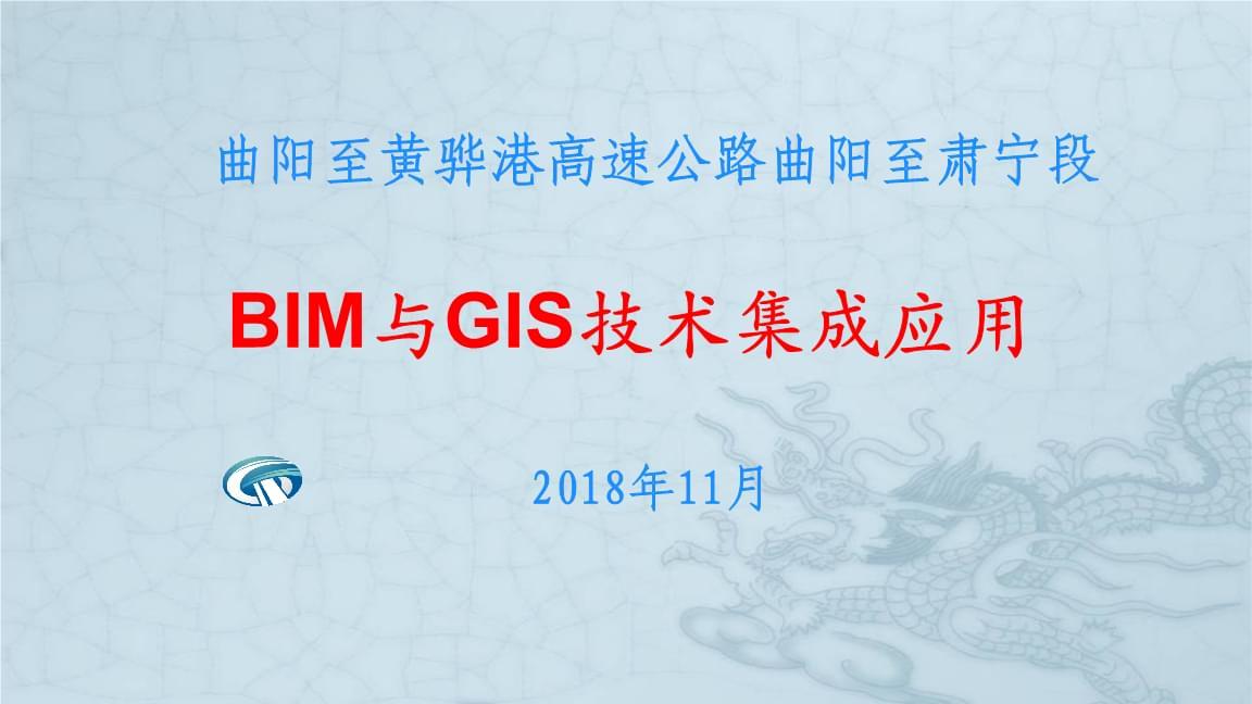 龙图杯-高速公路项目BIM与GIS技术集成应用.pptx