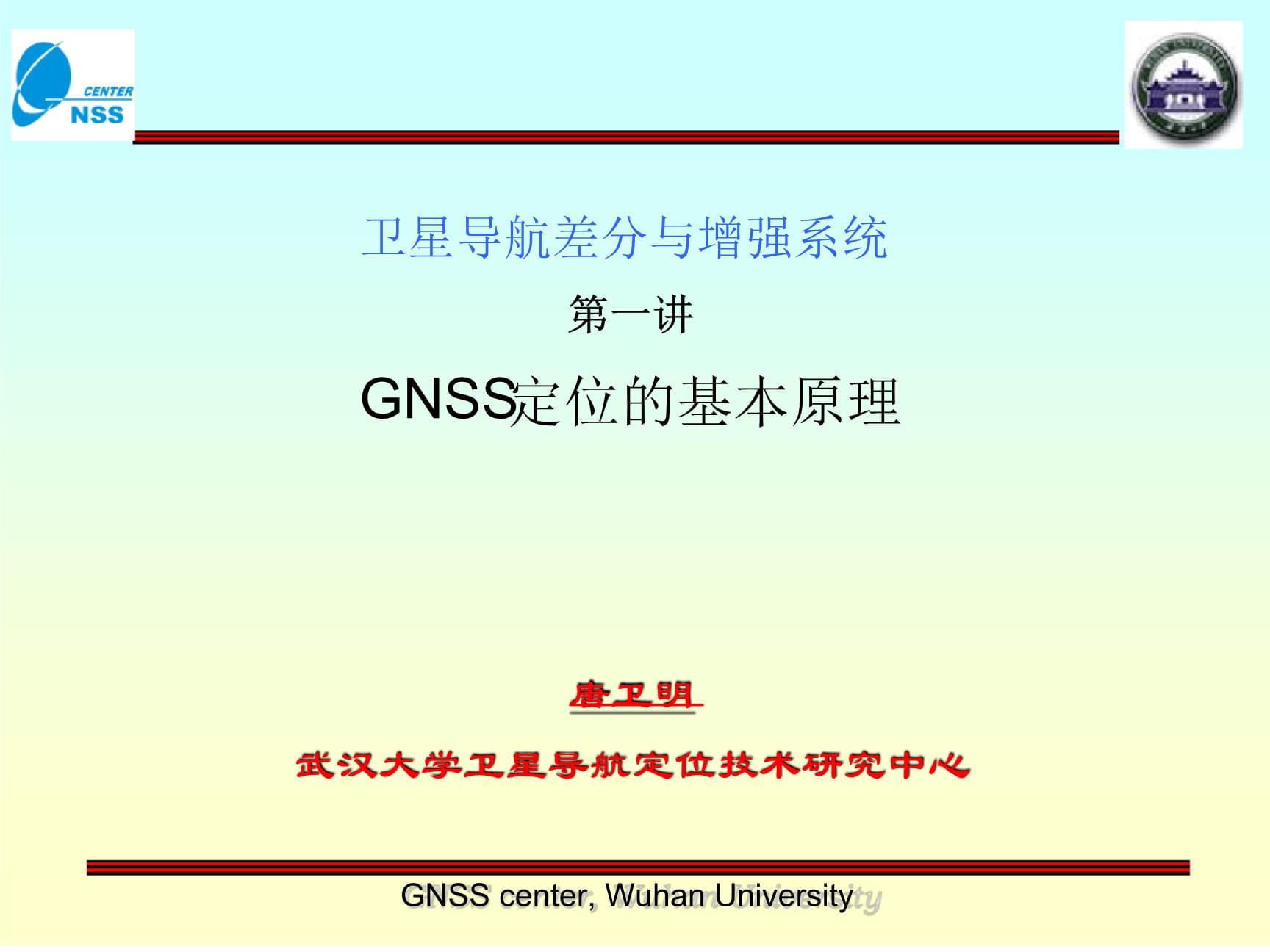第一讲GNSS定位的基本原理.ppt