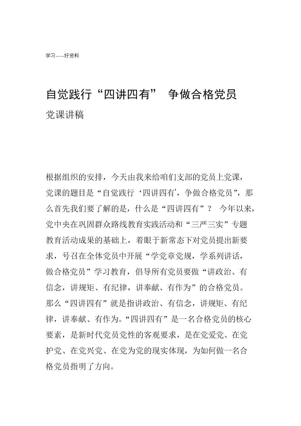 自觉践行四讲四有做合格党员 党课讲稿汇编.doc