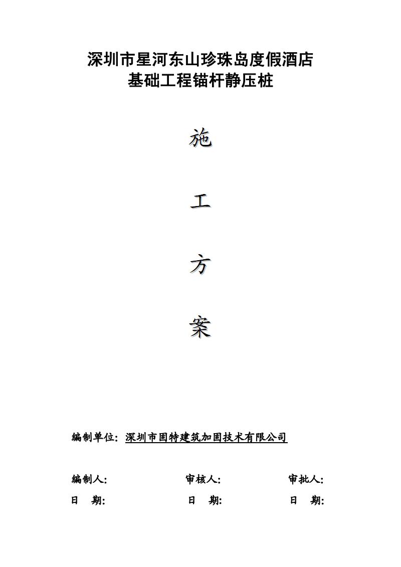 深圳市星河东山珍珠岛度假酒店锚杆静压桩施工方案.pdf