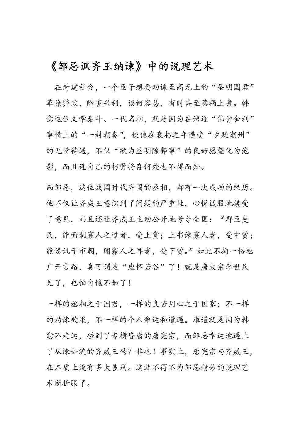 邹忌讽齐王纳谏中的说理艺术.doc