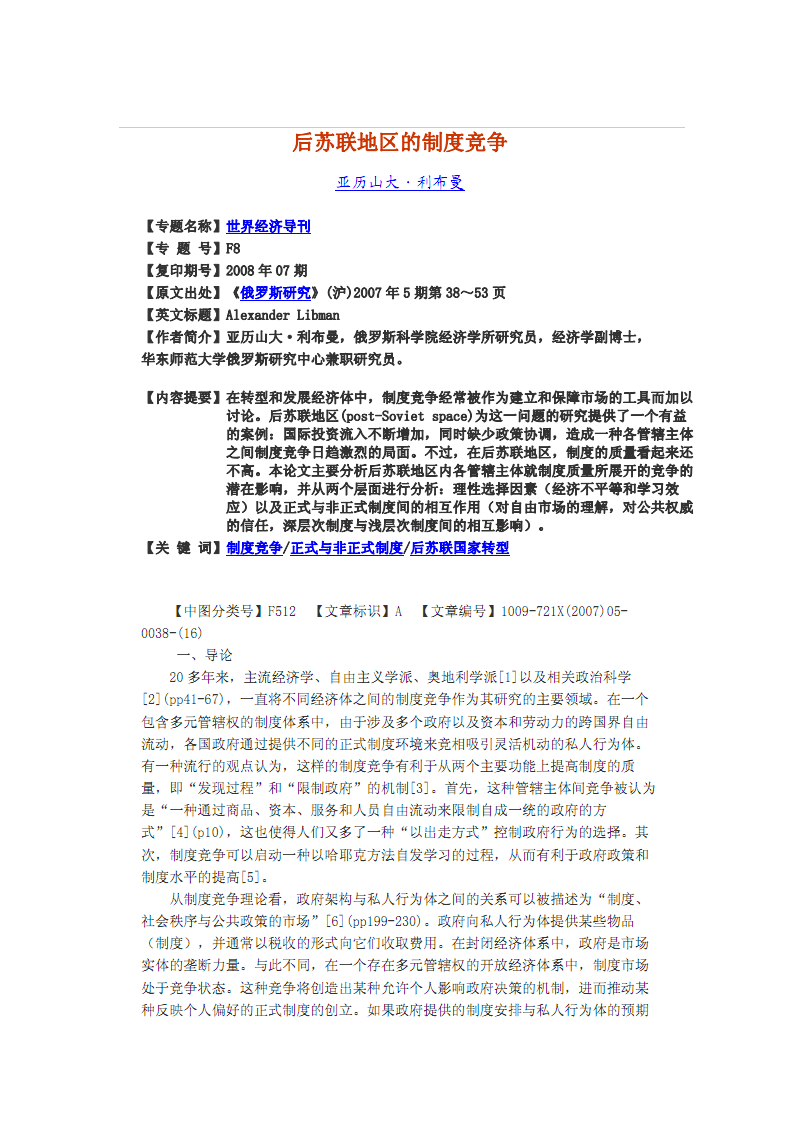 后苏联地区的制度竞争.pdf