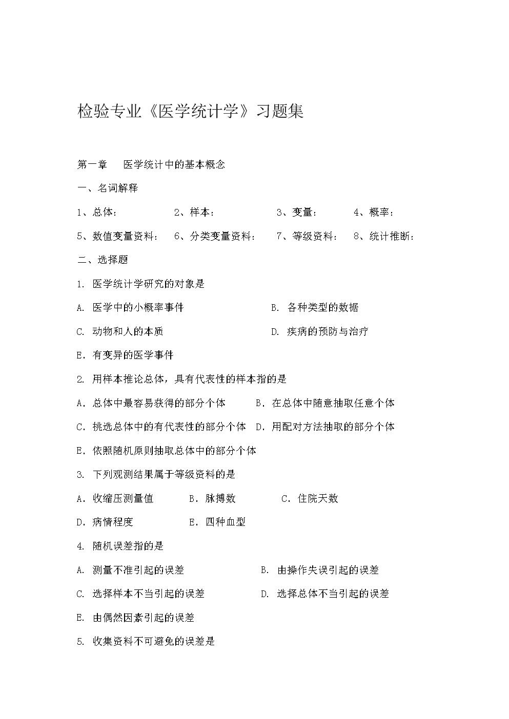 检验专业医学统计学习题集教学文案.doc