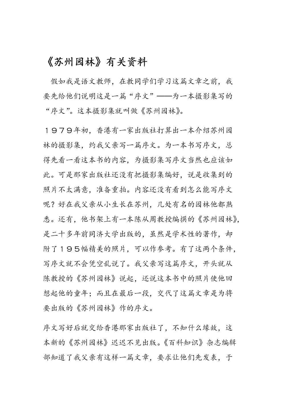 苏州园林有关资料.doc