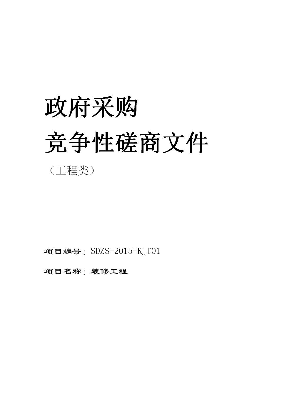竞争性磋商文件同名2754.doc