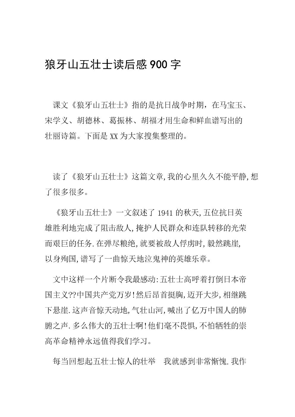 狼牙山五壮士读后感900字.doc