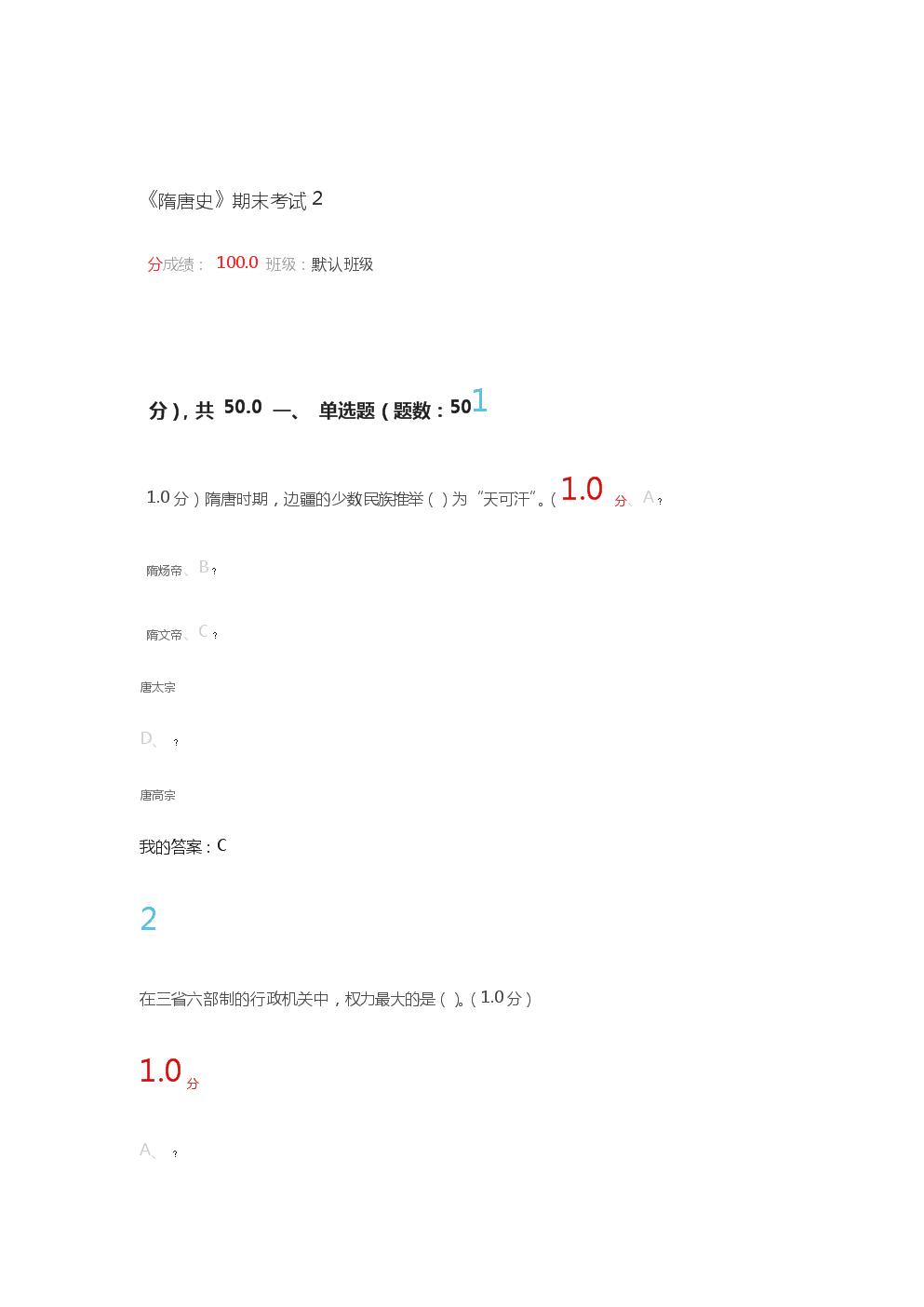 隋唐史期末考试.doc