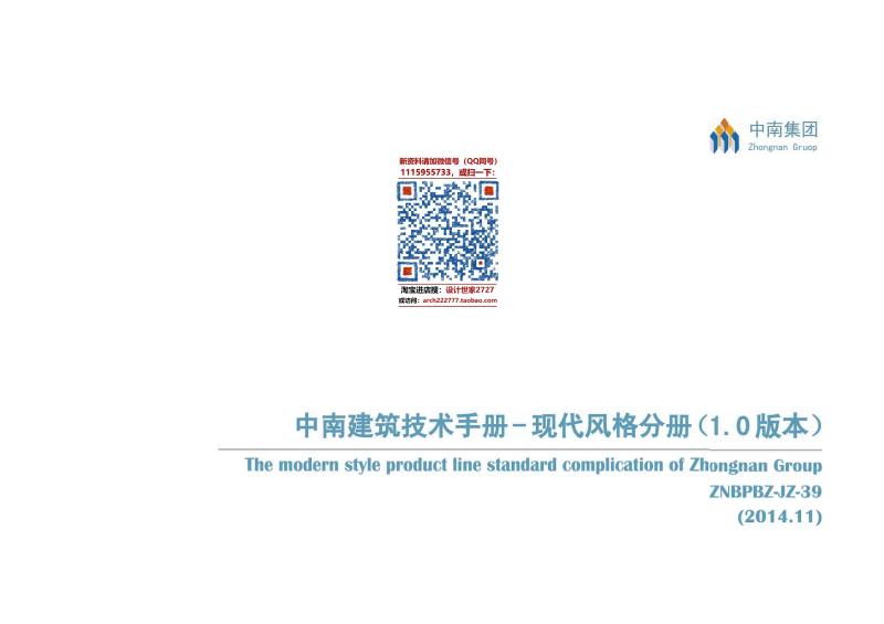 中南现代风格建筑技术手册.pdf