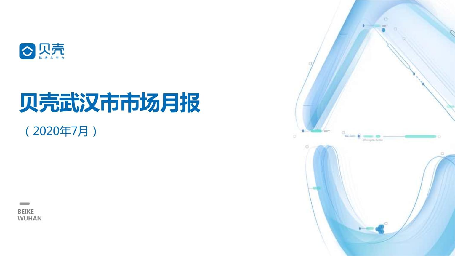 20200731贝壳武汉市市场月报2020年7月月报.pptx