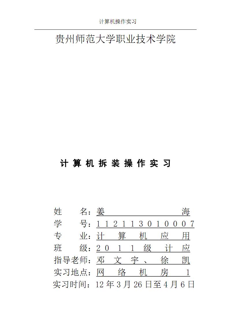 计算机拆装实习报告.pdf