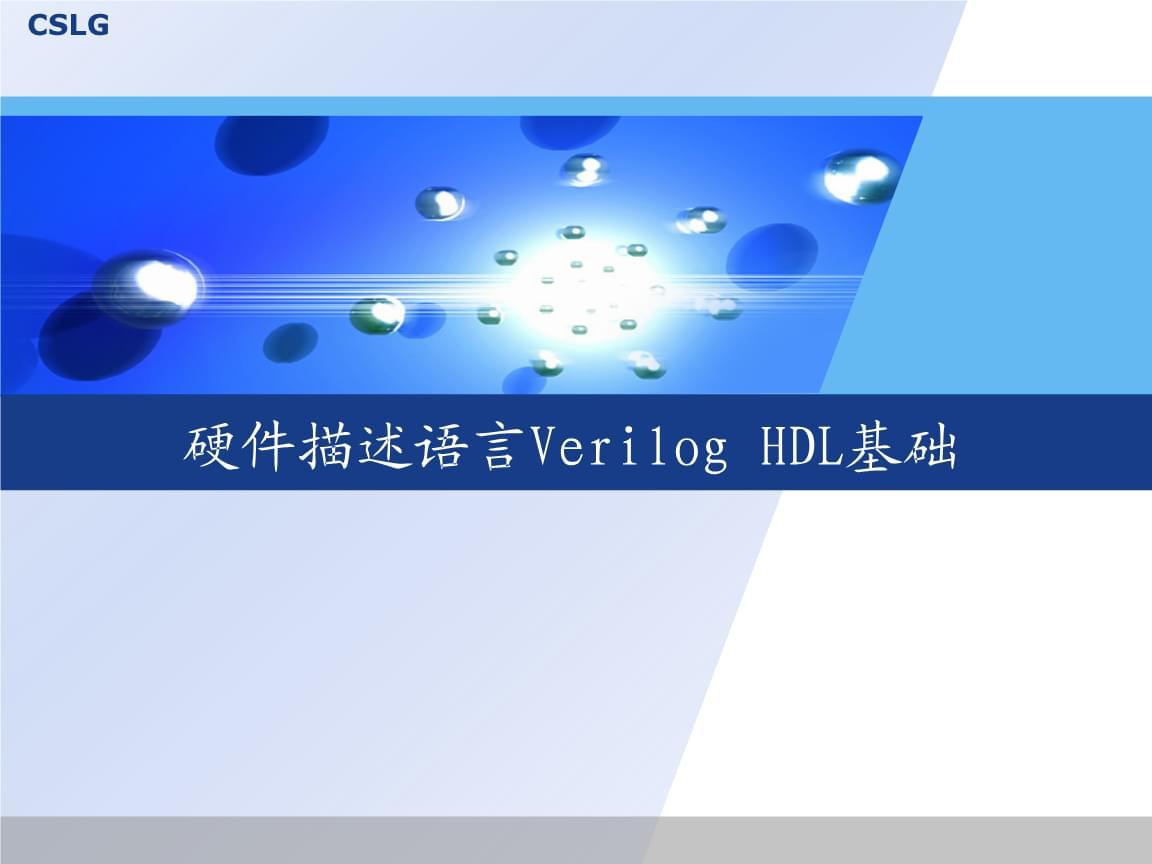 硬件描述语言Verilog HDL基础.ppt