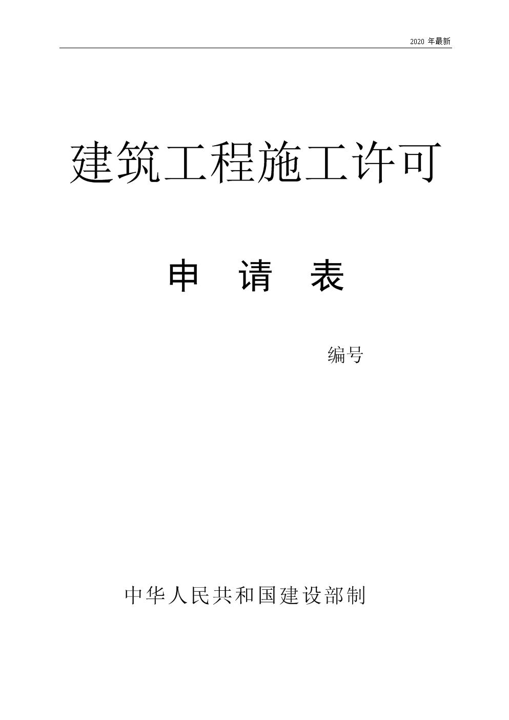 2020施工许可证申请表.doc