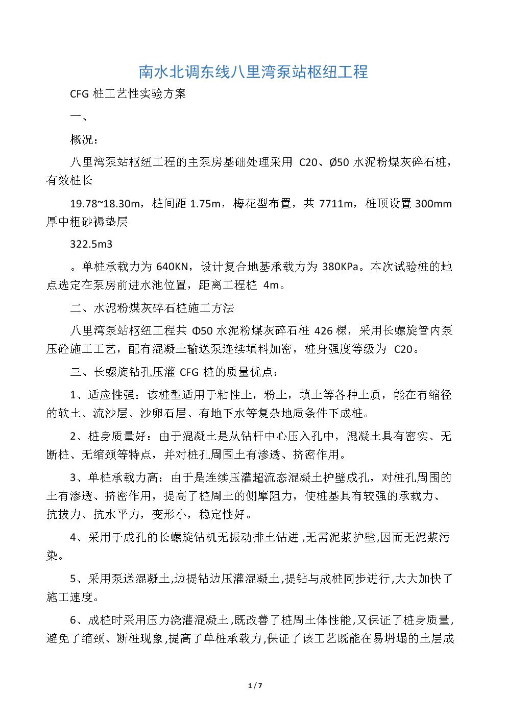 CFG桩基实验方案.docx