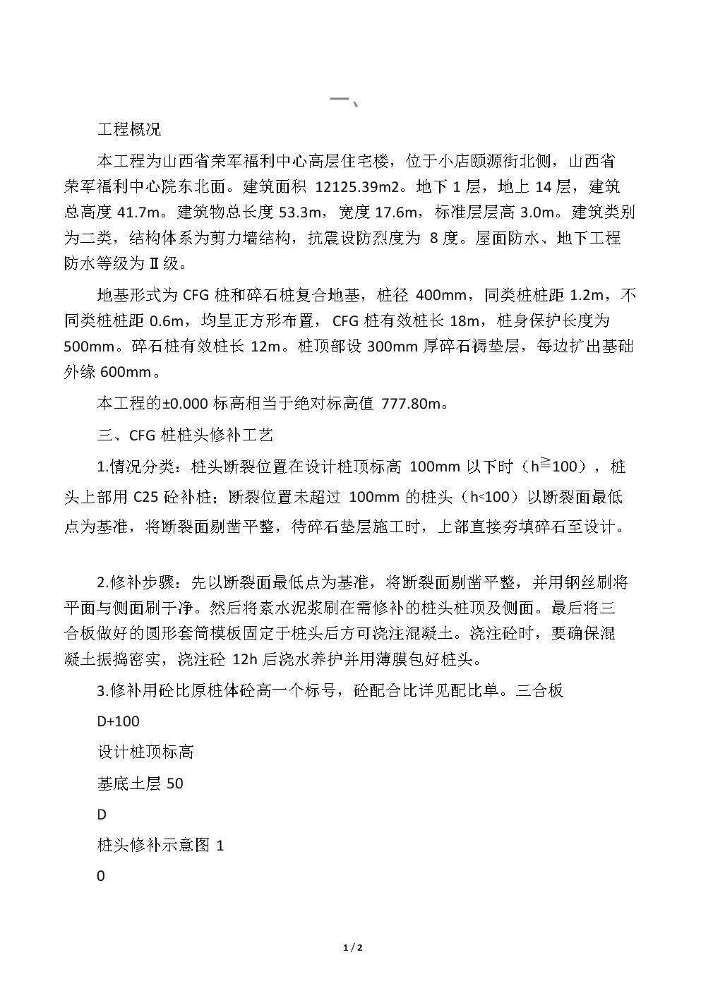 CFG桩补桩头方案.docx