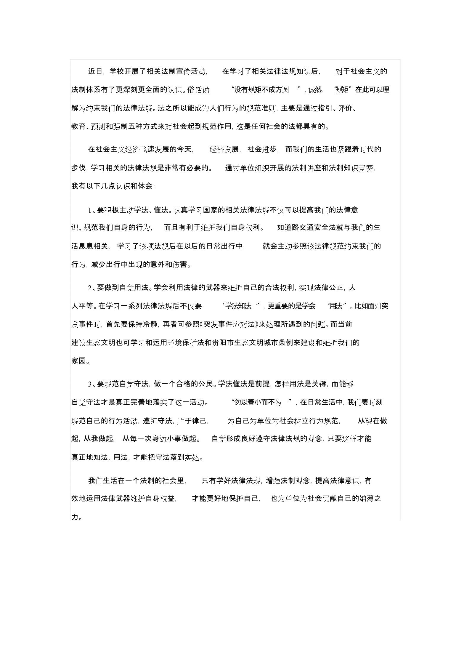 学习法律法规的心得体会[共1页].doc