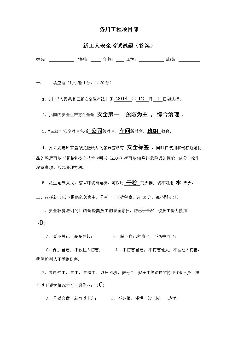 新工人安全考试试题(答案).doc